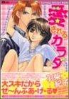 愛されるカラダ / 羽柴 紀子 のシリーズ情報を見る