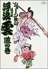 浮浪雲 (3) (ビッグコミックス)