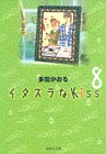 イタズラなKiss (8) (集英社文庫―コミック版)