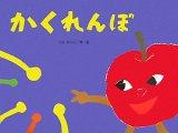 かくれんぼ (チューリップえほんシリーズ)