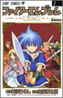 ファイアーエムブレム‾覇者の剣1 (ジャンプコミックス)