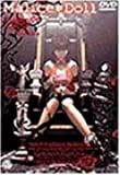 Malice@Doll(2) [DVD]