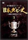 日本ダービー史 3 [DVD]