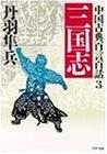 三国志−中国古典百言百話(3)(PHP文庫)