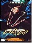 パイソン [DVD]