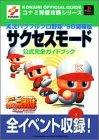 実況パワフルプロ野球'98開幕版サクセスモード公式完全ガイドブック (KONAMI OFFICIAL GUIDEコナミ完璧攻略シリーズ)