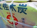 土佐木炭6㎏、樫1級6㎏、黒炭X2袋12㎏。1送料で、安心と信頼のブランド