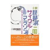 小説 琵琶湖一周サイクルマラソン―琵琶湖一周サイクルマラソンでの信じられない出来事