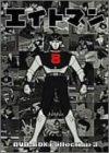 エイトマンのアニメ画像