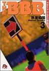 The B.B.B. (3) (小学館文庫)
