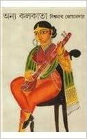Anya Kolkata (Bengali) price comparison at Flipkart, Amazon, Crossword, Uread, Bookadda, Landmark, Homeshop18