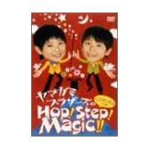 山上兄弟のホップ!ステップ!マジック!!~てじな~にゃの巻~ [DVD]