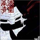 南海奇皇(ネオランガ) Vol.8 [DVD]
