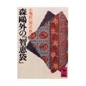森鴎外の『知恵袋』 (講談社学術文庫)
