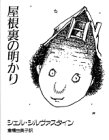 Light of the attic (1984) ISBN: 4062000202 [Japanese Import]