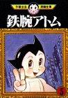 鉄腕アトム(5) (手塚治虫漫画全集 (225))