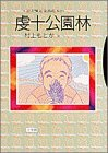 虔十公園林 (宮沢賢治童話絵本)