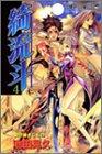 綺流斗 4 (ジャンプコミックス)