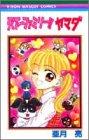 天下一ファミリー!!ヤマダ (りぼんマスコットコミックス (1049))