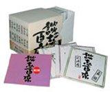立川談志「談志百席」落語CD-BOX 第3期(全10枚)