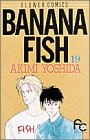 Banana fishの最新刊
