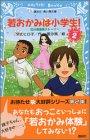 若おかみは小学生!PART2 花の湯温泉ストーリー (講談社 青い鳥文庫)