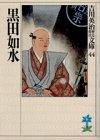黒田如水(吉川英治歴史時代文庫 44)