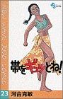 帯をギュッとね!―New wave judo comic (23) (少年サンデーコミックス)