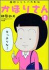 西校ジャンバカ列伝かほりさん 1 (近代麻雀コミックス)