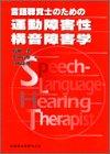 言語聴覚士のための運動障害性構音障害学