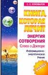 img - for Kniga, kotoraya lechit. Energiya Sotvoreniya book / textbook / text book