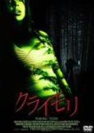 クライモリ デラックス版 [DVD]