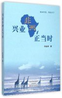 societe-generale-is-the-time-for-africachinese-edition