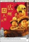 広州殺人事件 [DVD]