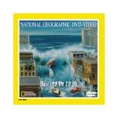 NATIONAL GEOGRAPHIC VIDEO 海の怪物 津波 [DVD]