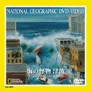 海の怪物 津波 [DVD]