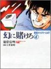 幻に賭けろ 4 (近代麻雀コミックス)