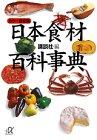 日本食材百科事典—カラー完全版