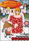 スーパーヅガンアダルト (1) 近代麻雀コミックス