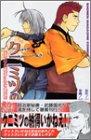 クニミツの政(まつり) (16) (講談社コミックス―Shonen magazine comics (3309巻))