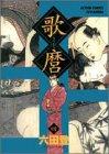 歌麿 4 (アクションコミックス)
