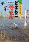 どろんこサブウ―谷津干潟を守る戦い