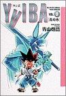 YAIBA (Vol.8) (少年サンデーコミックス〈ワイド版〉)