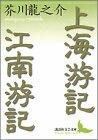 上海游記・江南游記