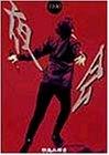 夜会1990 [DVD]