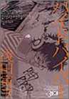 パイドパイパー 3 (3) (バーズコミックス)