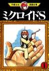 ミクロイドS (1) (手塚治虫漫画全集 (183))