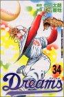 Dreams(34) (講談社コミックス)