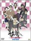 十兵衛ちゃん~ラブリー眼帯の秘密~DVD-BOX