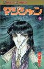 マジシャン (18) (ボニータコミックス)